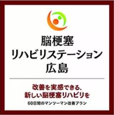 特別体験プログラム(広島)
